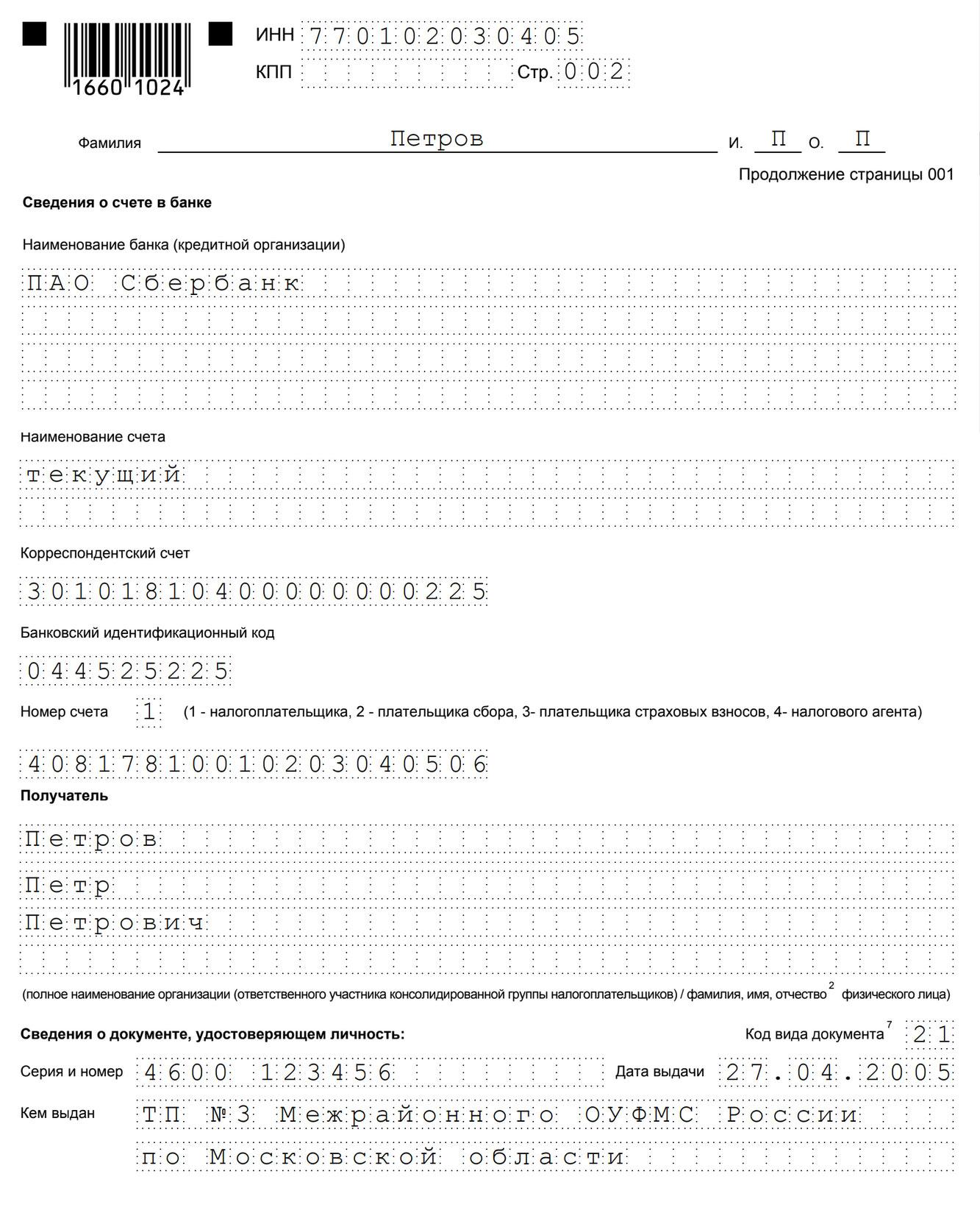 Сведения о счете в банке (бланк)