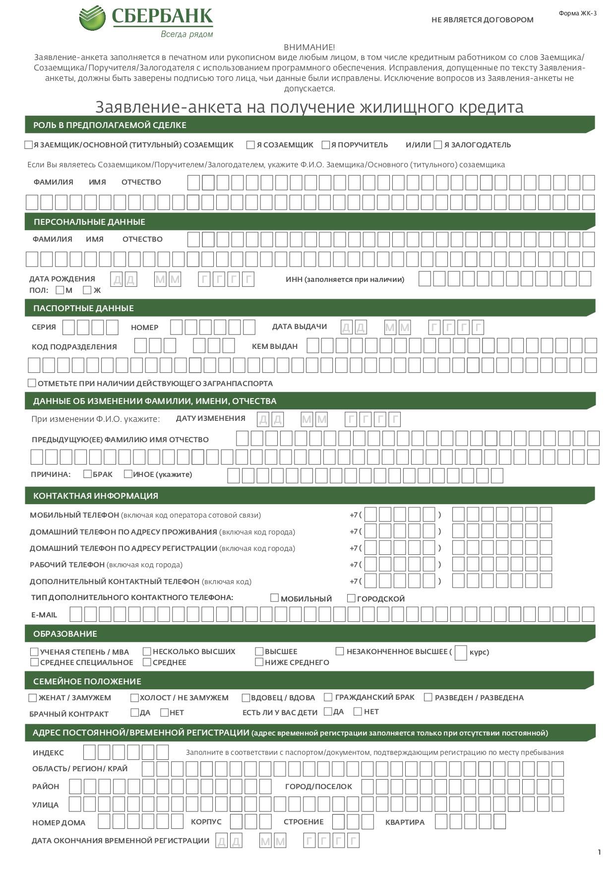 Заявление-анкета Сбербанк 2019 образец скачать бесплатно типовой бланк пример форма