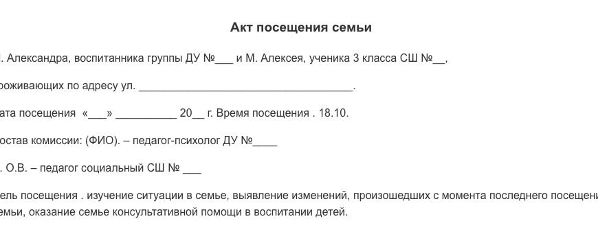 Образец акта посещения неблагополучной семьи 2019 скачать бесплатно типовой бланк пример форма