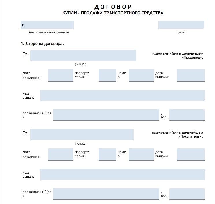Новый договор купли-продажи авто 2019 скачать бесплатно типовой бланк пример форма распечатать