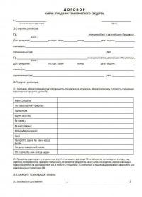 Будьте внимательны при оформлении договора продажи авто. Ниже представлена форма нового образца для заполнения договора купли-продажи автомобиля 2019 года.