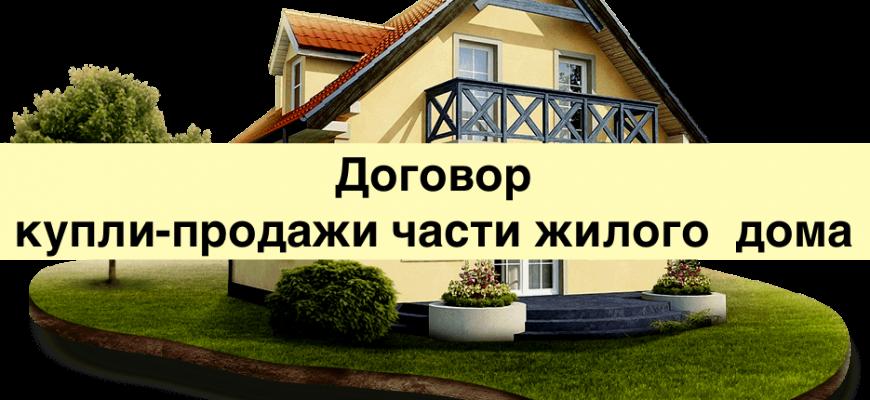Скачать договор купли-продажи части жилого дома образец 2019 бесплатно типовой бланк пример форма распечатать