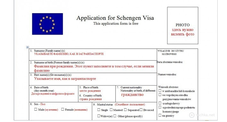 Шенгенская виза образец заполнения визовой анкеты 2019 скачать бесплатно типовой бланк пример форма распечатать