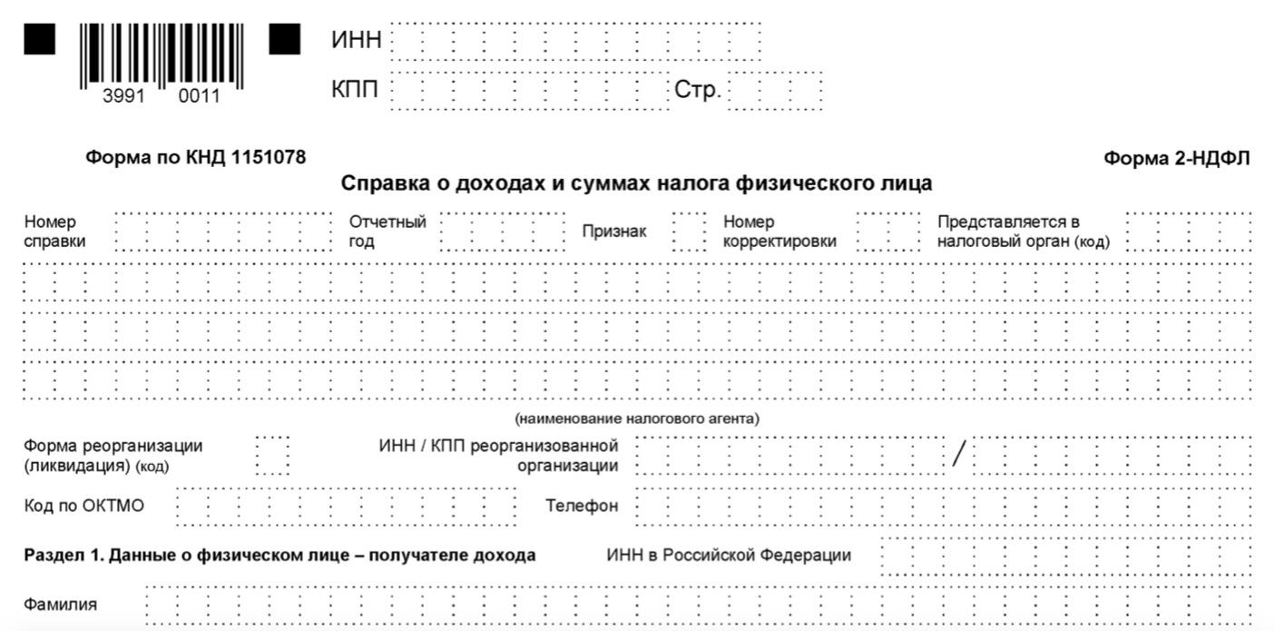 spravka-o-dohodah-i-nalogah-fizicheskogo-litsa-obrazets-2019-skachat-besplatno-tipovoy-blank-primer-forma-raspechatat