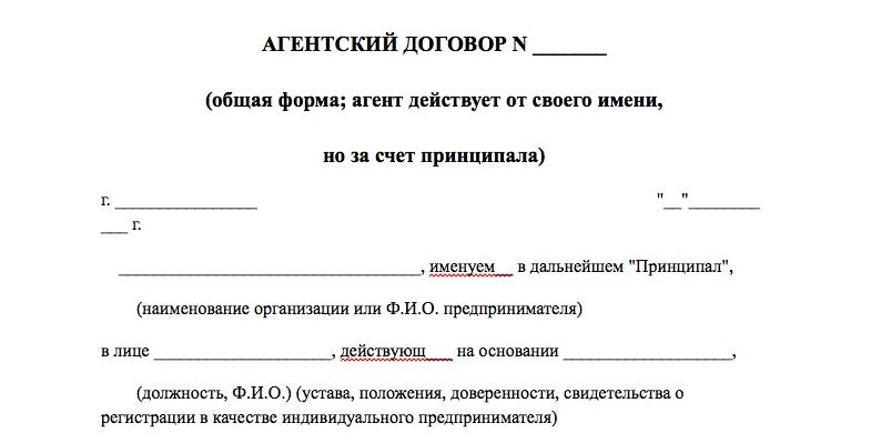 Агентский договор на оказание услуг образец 2019 скачать бесплатно типовой бланк пример форма распечатать