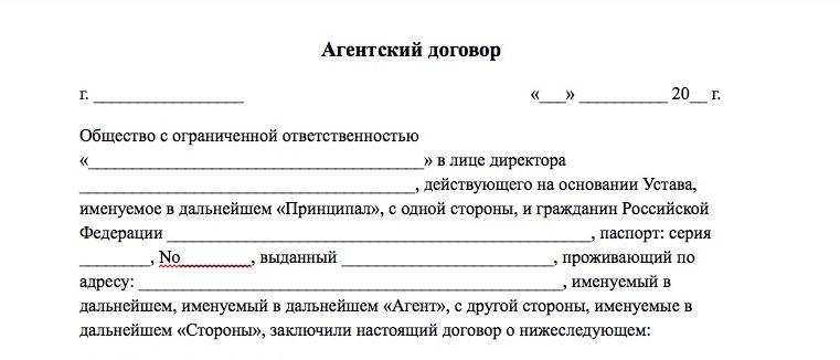 https://yuridicheskaya-konsultaciya-besplatno.ru/wp-content/uploads/2019/09/agentskiy-dogovor-s-fizicheskim-litsom-obrazets-2019-skachat-besplatno-tipovoy-blank-primer-forma-raspechatat.docx