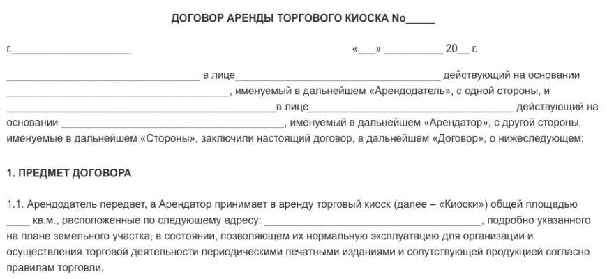 Договор аренды киоска образец 2019 скачать бесплатно типовой бланк пример форма распечатать