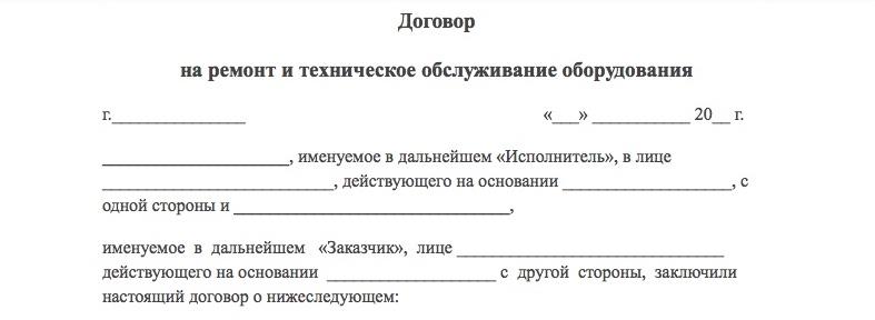Договор на обслуживание компьютеров образец 2019 скачать бесплатно типовой бланк пример форма распечатать