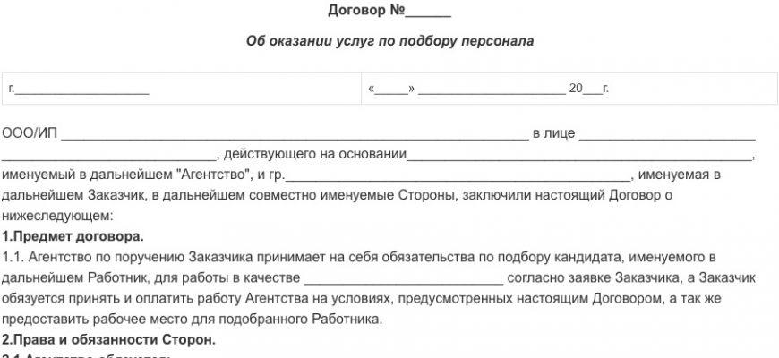 Договор с агентством по подбору персонала образец 2019 скачать бесплатно типовой бланк пример форма распечатать
