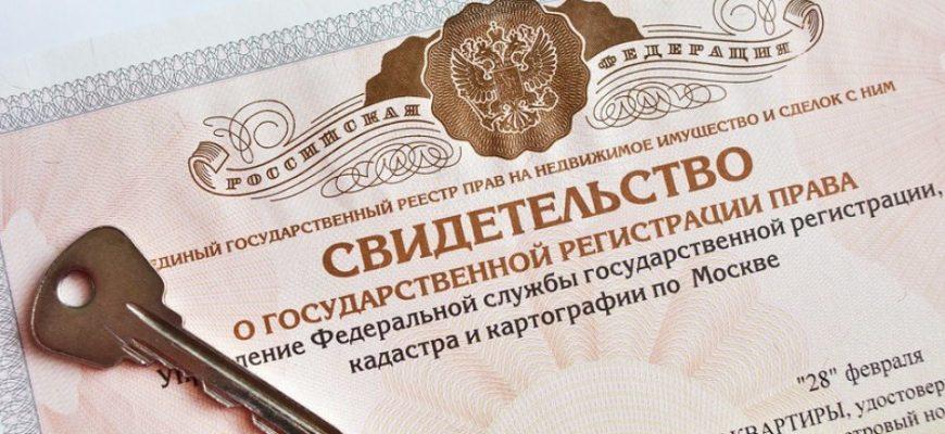 Документы государственной регистрации прав на недвижимость для физических лиц