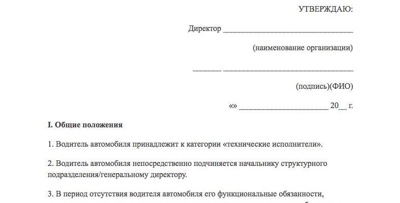 Должностная инструкция водителя образец 2019 скачать бесплатно типовой бланк пример форма распечатать