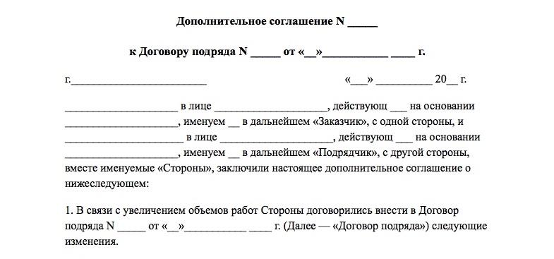 Дополнительное соглашение на увеличение цены контракта образец 2019 скачать бесплатно типовой бланк пример форма распечатать