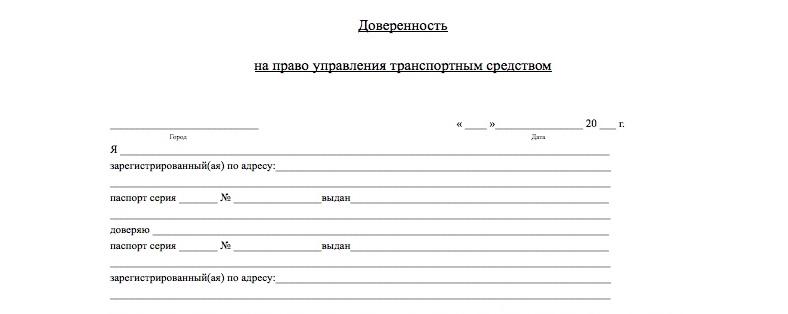 https://yuridicheskaya-konsultaciya-besplatno.ru/wp-content/uploads/2019/09/doverennost-na-upravlenie-avtomobilem-2019-obrazets-skachat-besplatno-tipovoy-primer-forma-raspechatat-2.docx