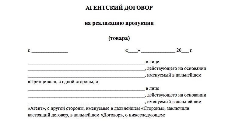 Образец агентского договора на реализацию товара 2019 скачать бесплатно типовой бланк пример формараспечатать