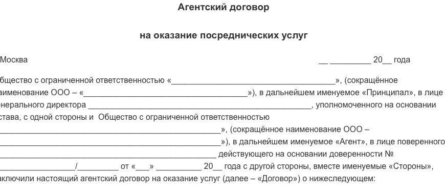 Образец агентского договора посреднических услуг 2019 скачать бесплатно типовой бланк пример форма распечатать