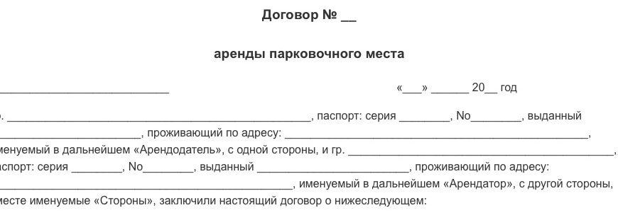 Образец договора аренды парковочного места между физическими лицами 2019скачать бесплатно типовой бланк пример форма распечатать