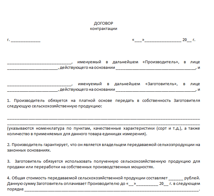 Договор контрактации образец 2019 скачать бесплатно типовой бланк