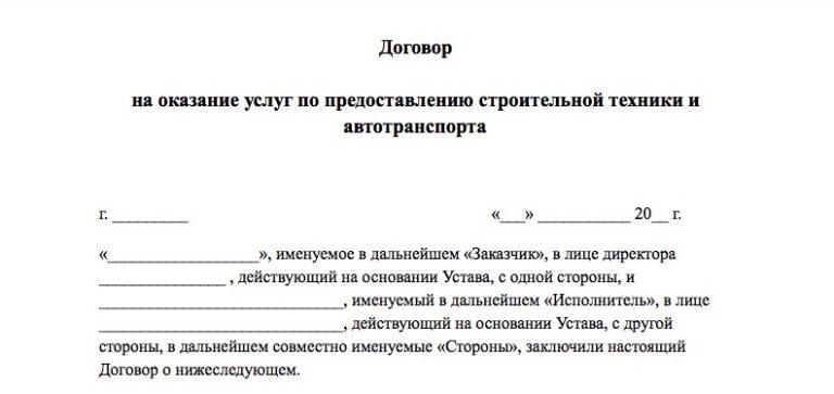 договор оказания услуг строительной техникой с экипажем