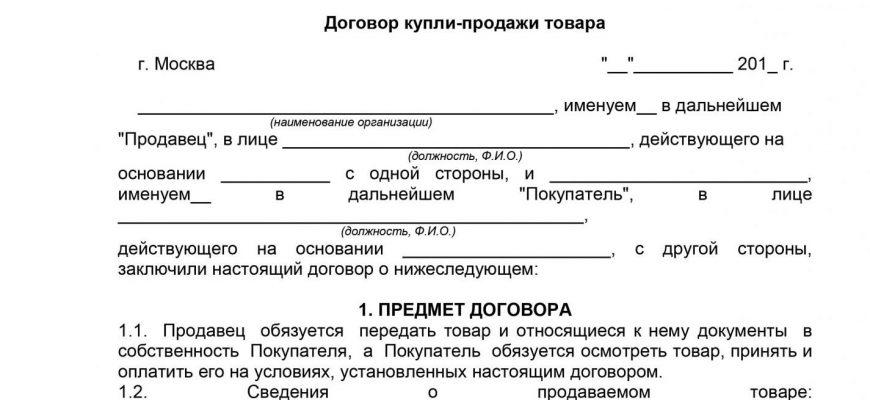 Образец договора внешнеторговой купли-продажи 2019 скачать бесплатно типовой бланк пример форма распечатать