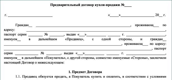 Образец предварительного договора купли-продажи 2019 скачать бесплатно типовой бланк пример форма распечатать
