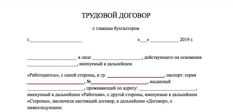 Образец трудового договора с главным бухгалтером 2019 скачать бесплатно типовой бланк пример форма распечатать