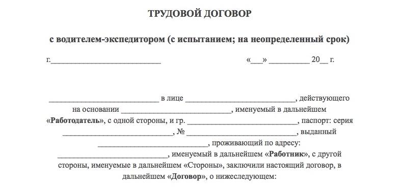 Образец трудового договора с водителем-экспедитором 2019 скачать бесплатно типовой бланк пример форма распечатать
