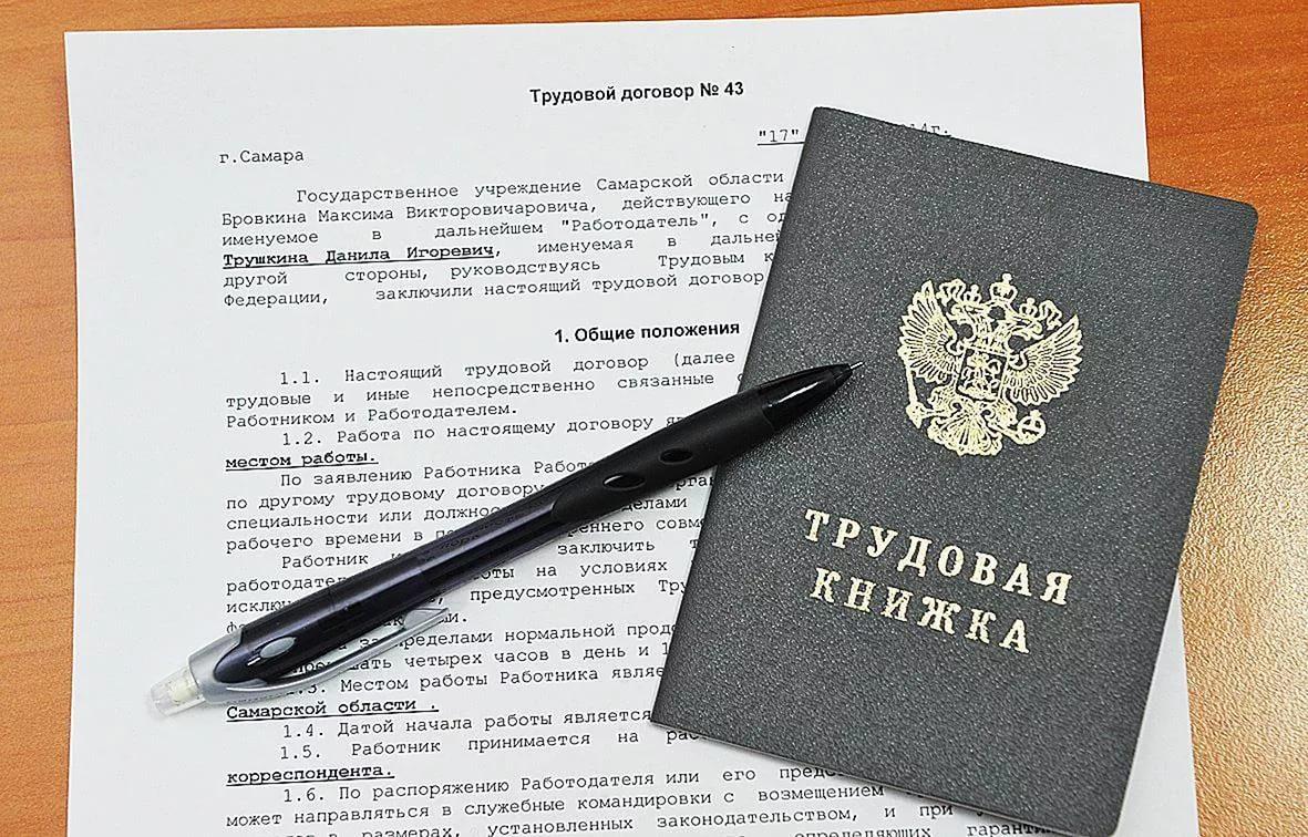 Трудовой договор 2020 нововведения и изменения