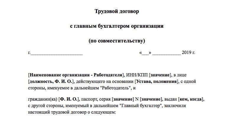 Трудовой договор с главным бухгалтером по совместительству образец 2019 - 2018 скачать бесплатно типовой бланк пример форма