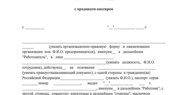 Трудовой договор с продавцом-кассиром ИП образец 2019скачать бесплатно типовой бланк пример формараспечатать