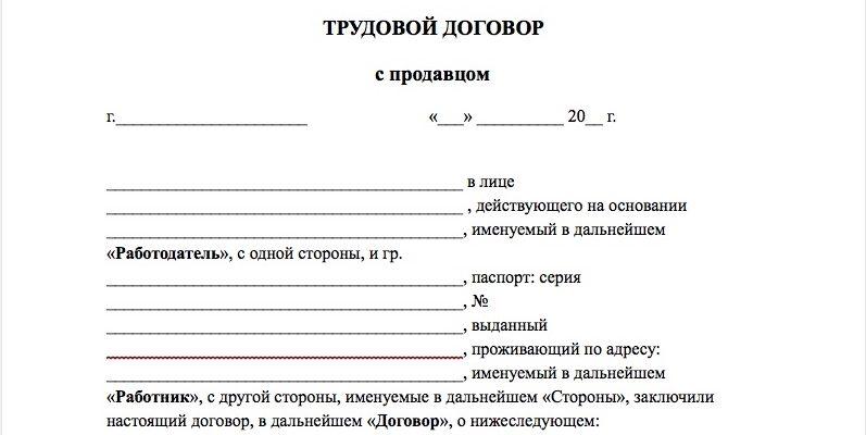 Трудовой договор с продавцом образец 2019 скачать бесплатно типовой бланк пример форма распечатать