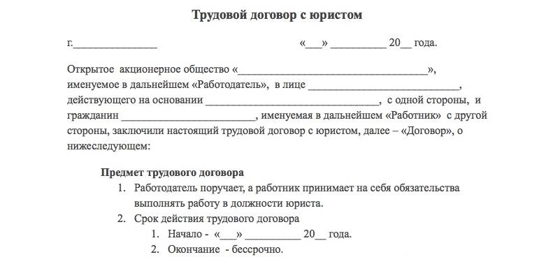 Трудовой договор с юристом образец 2019 скачать бесплатно типовой бланк пример форма распечатать