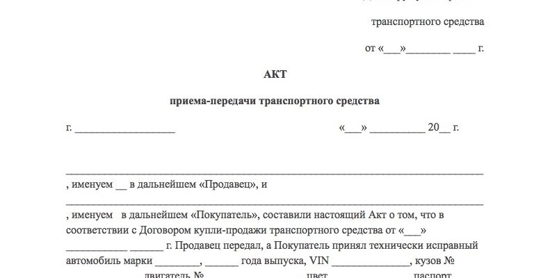 Акт приема-передачи автомобиля к договору купли-продажи образец скачать бесплатно