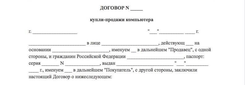 Договор купли-продажи компьютера образец скачать бесплатно типовой бланк пример форма распечатать