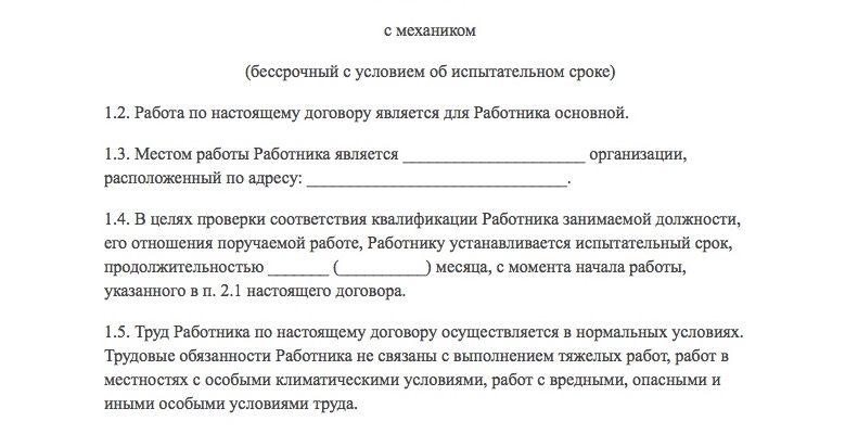 Трудовой договорс механиком образец скачать бесплатно типовой бланк пример форма распечатать