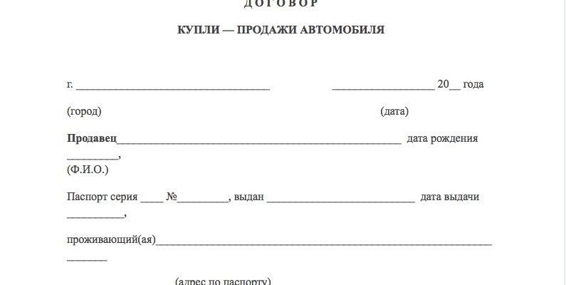 Договор купли-продажи автомобиля 2018 распечатать образец скачать бесплатно типовой бланк пример форма