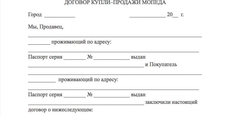 Договор купли-продажи мопеда образец 2020 скачать бесплатно типовой бланк пример форма распечатать