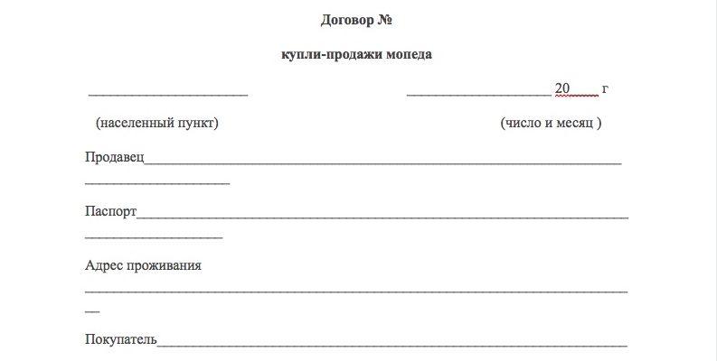Договор купли-продажи мопеда образец скачать бесплатно типовой бланк пример форма распечатать