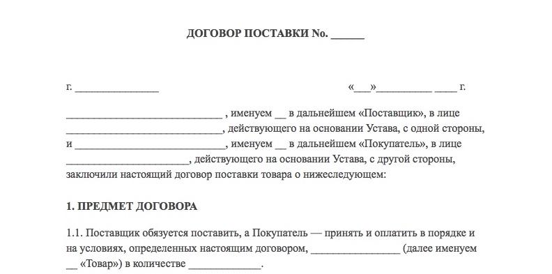 Договор поставки товара 2020 образец скачать бесплатно типовой бланк пример форма распечатать