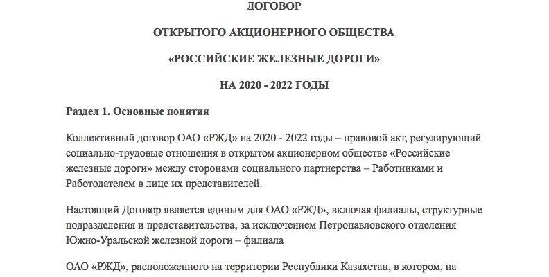 Коллективный договор ОАО РЖД на 2020-2022 годы образец скачать бесплатно типовой бланк пример форма распечатать