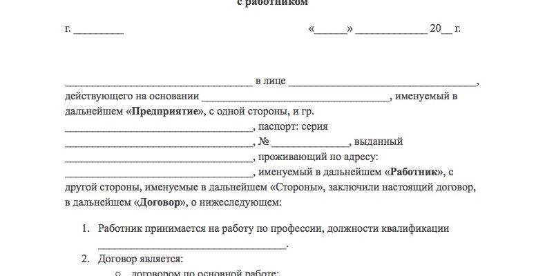 Трудовой договор с работником 2020 образец скачать бесплатно типовой бланк пример форма распечатать