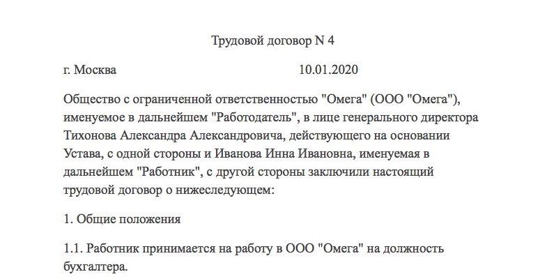 Трудовой договор по совместительству с бухгалтером 2020 образец скачать бесплатно типовой бланк пример форма распечатать
