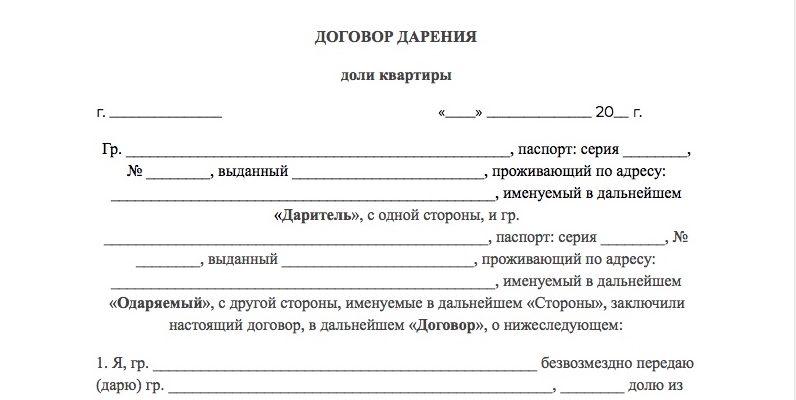 Договор дарения доли квартиры 2020 образец скачать бесплатно типовой бланк пример форма распечатать
