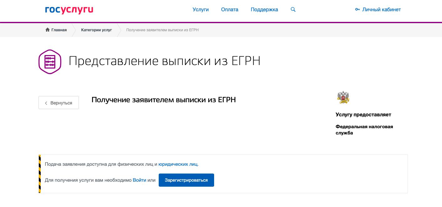 Как получить выписку из ЕГРН в электронном виде бесплатно