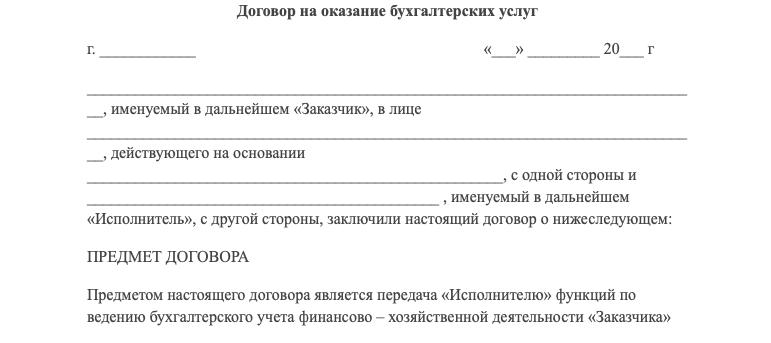 Договор на оказание бухгалтерских услуг