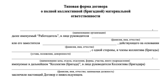 Коллективный материальный договор 2021-2022 образец скачать бесплатно типовой бланк пример форма