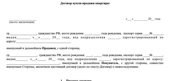 Образец договора ипотеки квартиры Сбербанк 2020
