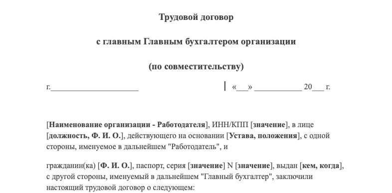 Трудовой договор с главным Главным бухгалтером 2021-2022.docx