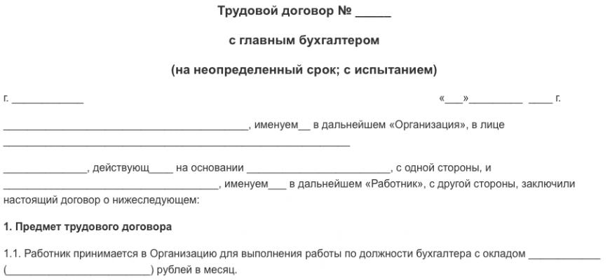 Трудовой договор с главным Главным бухгалтером по совместительству образец