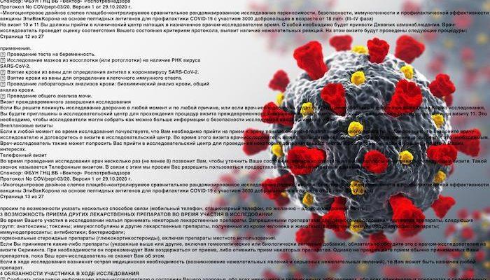 Информационный листок участника исследования с формой информированного согласия ковид