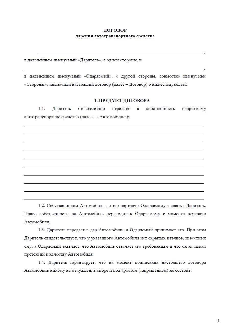 Договор дарения автотранспортного средства - Образец Лист 1